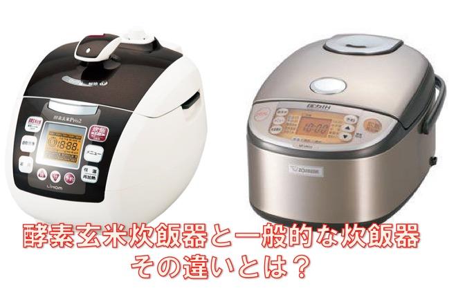 酵素玄米炊飯器と一般的な炊飯器